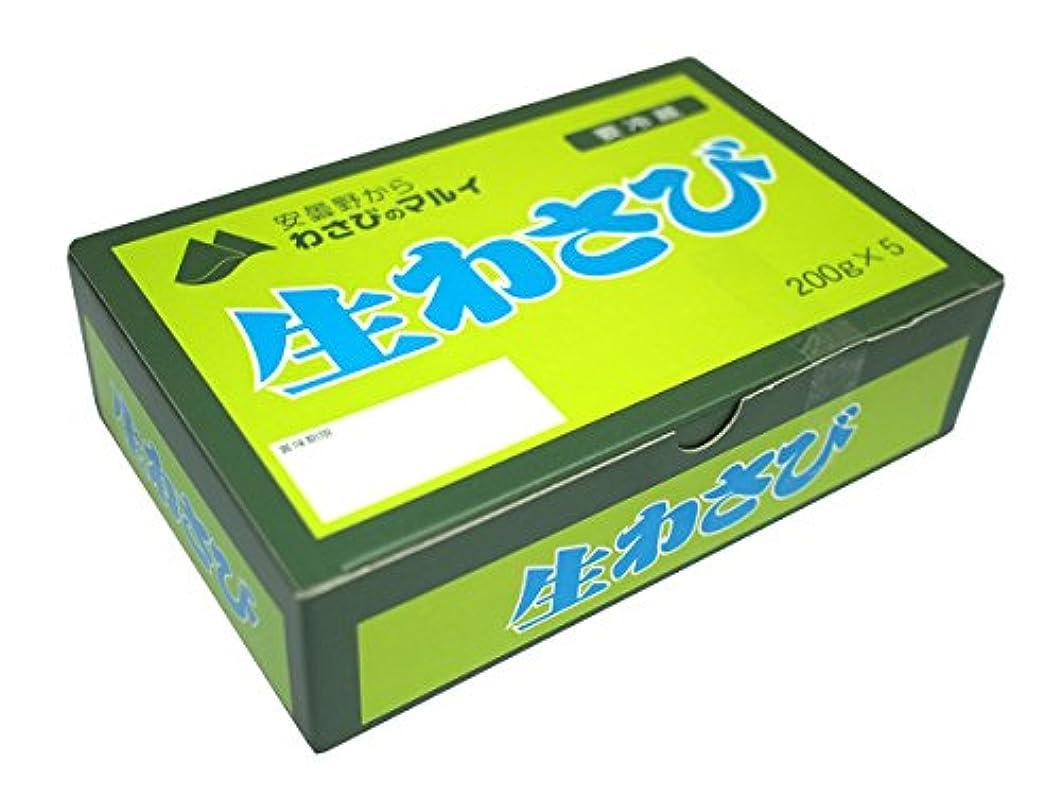 悲惨なシャイクラウンマルイ 生わさび 200g 【冷蔵便】 (箱(200g×5))