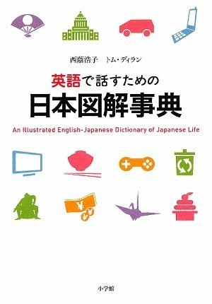 英語で話すための日本図解事典の詳細を見る