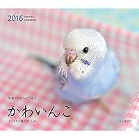 カレンダー2016 かわいんこ いんこと小鳥のカレンダー (ヤマケイカレンダー2016)