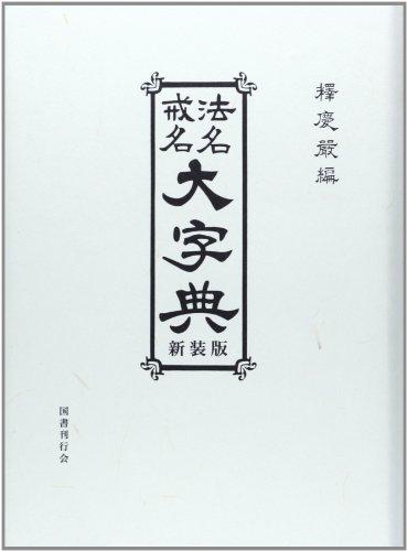 法名戒名大字典 新装版