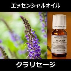 クラリセージ 10ml [エッセンシャルオイル/精油]/(社)日本アロマ環境協会表示基準適合認定精油