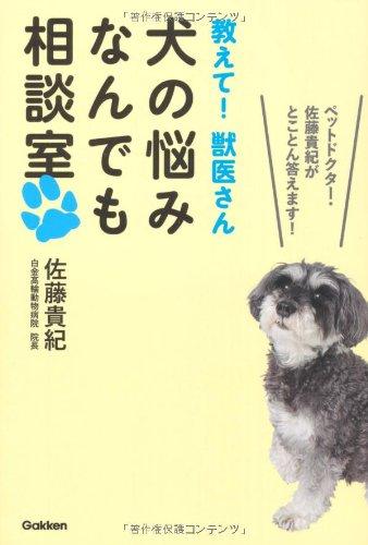 教えて! 獣医さん 犬の悩みなんでも相談室: ペットドクター・佐藤貴紀先生がとことん答えます!