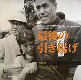 最後の引き揚げ―舞鶴港 1957.5.24 石川周子写真集 画像