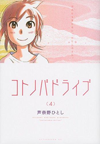 コトノバドライブ(4)<完> (アフタヌーンKC) -