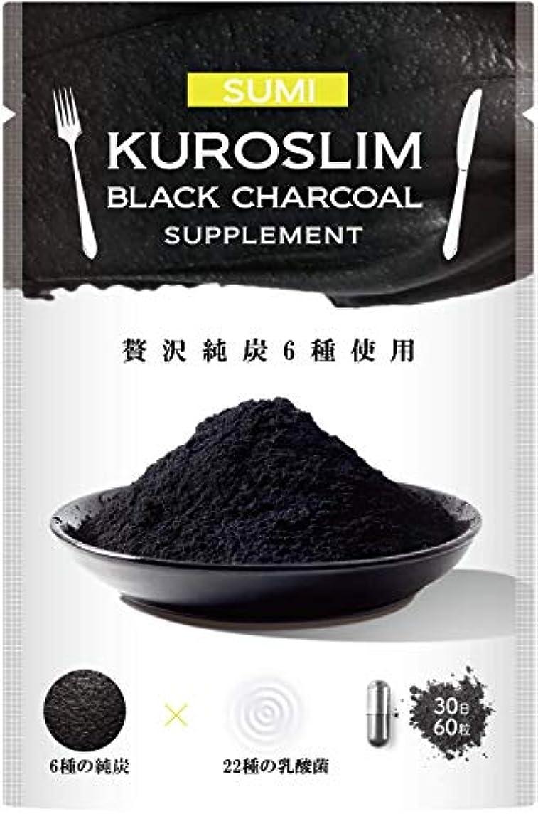 反射協定おとうさん炭 ダイエットサプリ KUROSLIM 6種の純炭 乳酸菌 60粒30日分