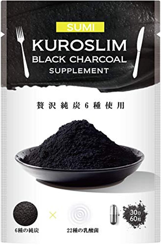 アイデアより多い炭 ダイエットサプリ KUROSLIM 6種の純炭 乳酸菌 60粒30日分