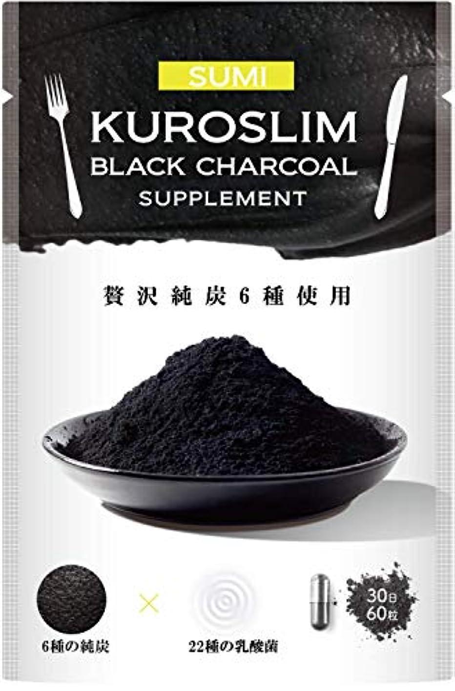 猟犬合成スキーム炭 ダイエットサプリ KUROSLIM 6種の純炭 乳酸菌 60粒30日分