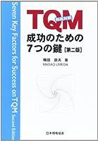 TQM成功のための7つの鍵