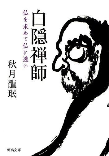 [画像:白隠禅師: 仏を求めて仏に迷い (河出文庫)]