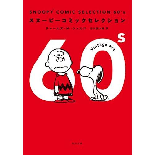 SNOOPY COMIC SELECTION 60's (角川文庫)