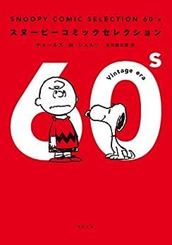 [チャールズ・M・シュルツ, 谷川 俊太郎]のSNOOPY COMIC SELECTION 60's (角川文庫)