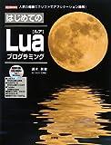 はじめてのLuaプログラミング―人気の軽量スクリプトでアプリケーション開発! (I・O BOOKS)