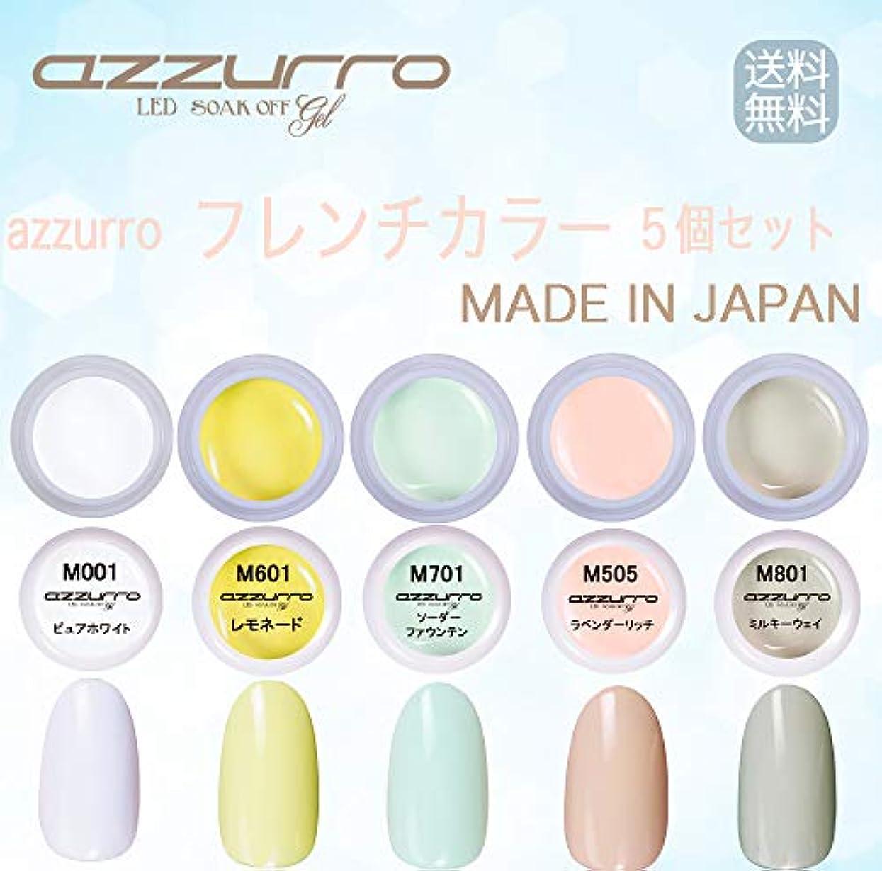 支出スープボリューム【送料無料】日本製 azzurro gel フレンチカラージェル5個セット 春にピッタリでかわいいフレンチネイルにピッタリなカラー