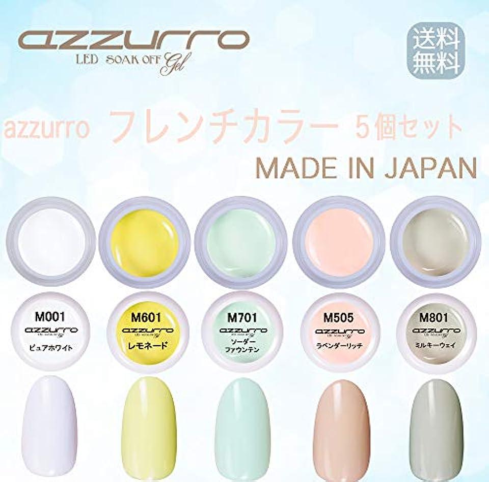ガスぬれたライン【送料無料】日本製 azzurro gel フレンチカラージェル5個セット 春にピッタリでかわいいフレンチネイルにピッタリなカラー