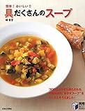 具だくさんのスープ―簡単!おいしい!! (実用BEST BOOKS)