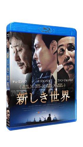 新しき世界 [Blu-ray]の詳細を見る