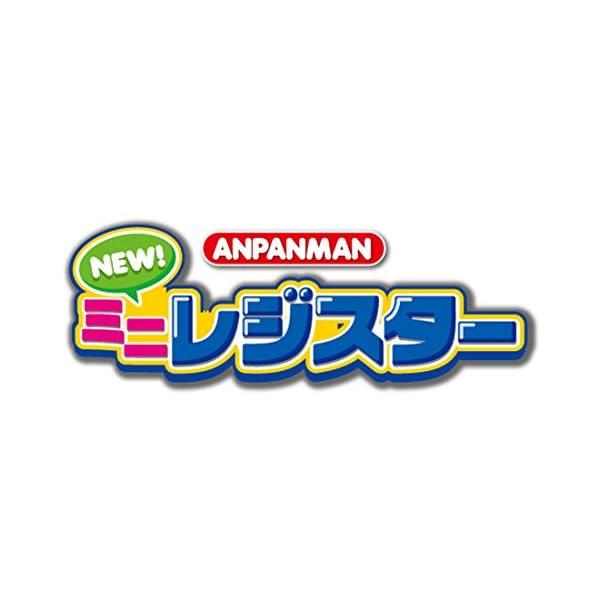 アンパンマン New! アンパンマン ミニレジスターの紹介画像4
