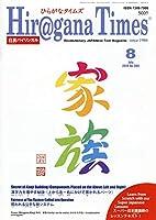 Hiragana Times 2019年 08 月号 [雑誌]