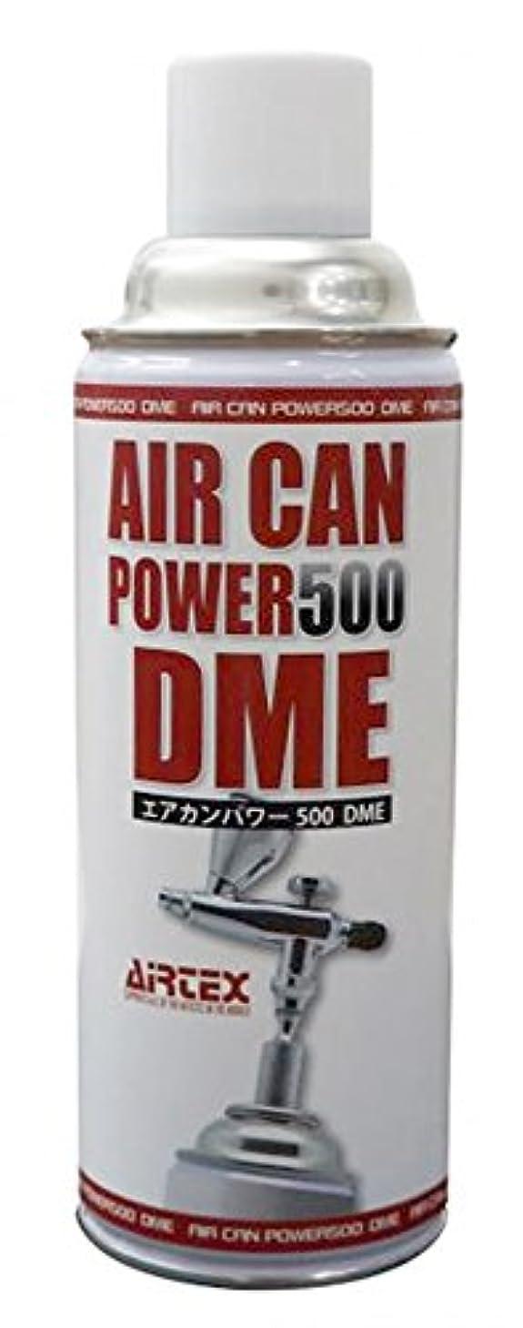 忌まわしい受け入れる費用エアカンパワー500 DME