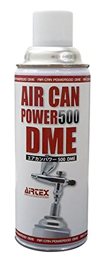彼のアームストロング翻訳エアカンパワー500 DME