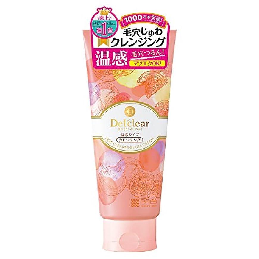 社会主義展開する惑星DETクリア ブライト&ピール ホットクレンジング ジェルクリーム 200g (日本製) ベルガモットオレンジの香り
