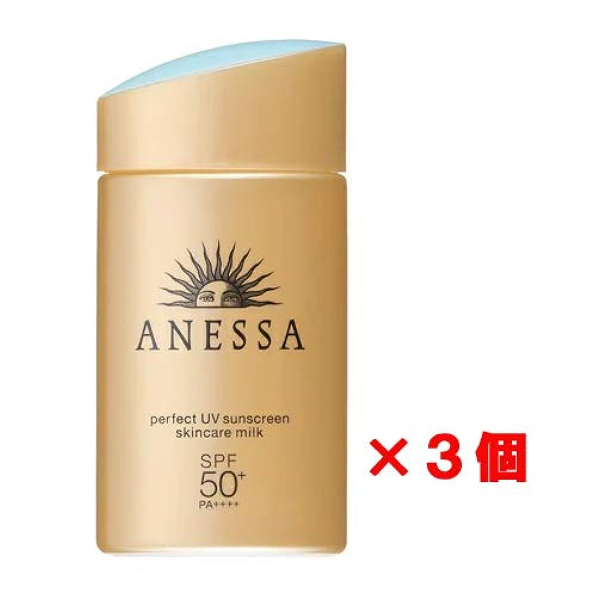 物足りない北皮アネッサ パーフェクトUV スキンケアミルク SPF50+/PA++++ 60mL ×3個セット