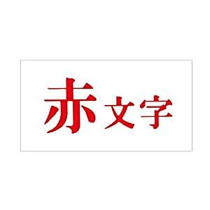 キングジム テープカートリッジ テプラPRO SS36R  白ラベル 赤文字