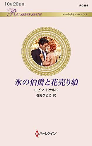 氷の伯爵と花売り娘 (ハーレクイン・ロマンス)