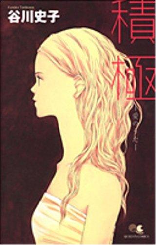 積極—愛のうた (クイーンズコミックス)