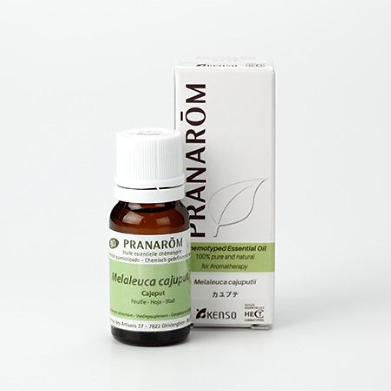 【カユプテ 10ml】→力強く清々しい香り?(リフレッシュハーブ系)[PRANAROM(プラナロム)精油/アロマオイル/エッセンシャルオイル]P-110