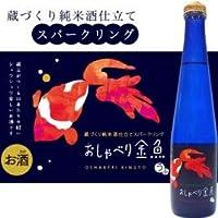 おしゃべり金魚  うぶ 純米吟醸でつくったスパークリング300ml