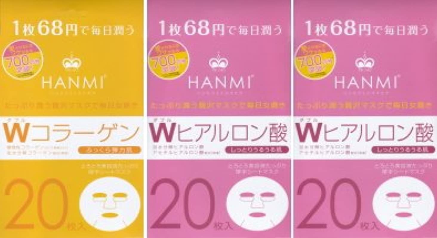 息を切らして忌避剤よろめくMIGAKI ハンミフェイスマスク「Wコラーゲン×1個」「Wヒアルロン酸×2個」の3個セット