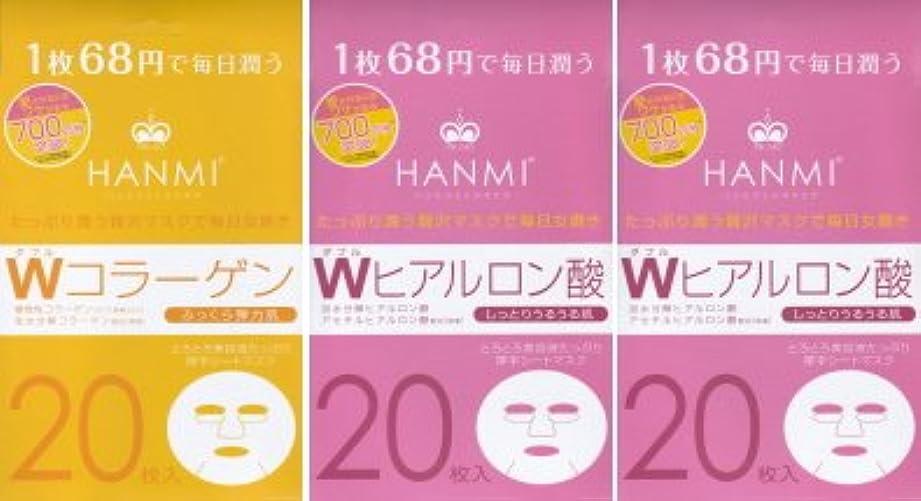 バブル日付付き着替えるMIGAKI ハンミフェイスマスク「Wコラーゲン×1個」「Wヒアルロン酸×2個」の3個セット