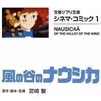 風の谷のナウシカ―シネマ・コミック〈1〉 (文春ジブリ文庫)