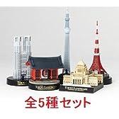 東京スカイツリー限定 カプセルフィギュアコレクション 東京ランドマーク 全5種セット