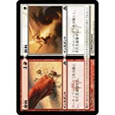MTG [マジックザギャザリング] 摩耗/損耗 [アンコモン] [ドラゴンの迷路] 収録カード