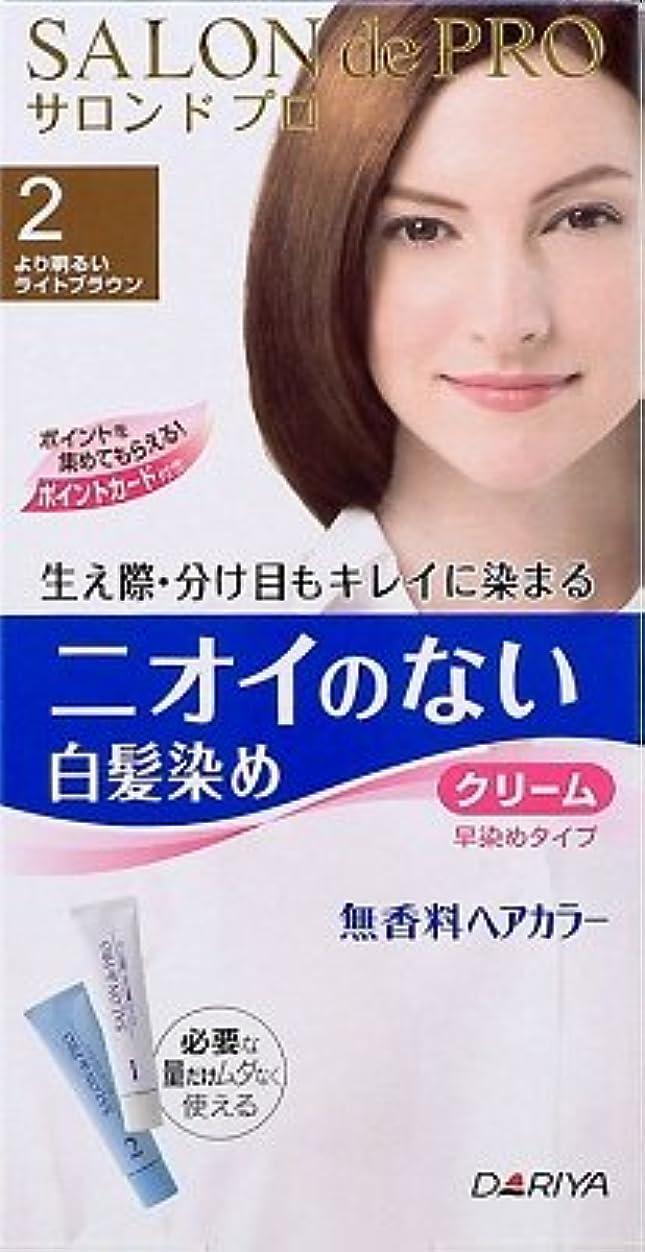 【毛染め】ダリヤ サロンドプロ 無香料ヘアカラー 早染めクリーム2 (より明るいブラウン)×36点セット (4904651178681)