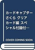 カードキャプターさくら クリアカード編 スペシャルファンブック 特別付録 おしゃべり めざましどけい (講談社 Mook(たのしい幼稚園))