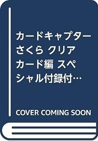 カードキャプターさくら クリアカード編 スペシャル付録付きファンブック(仮) (講談社 Mook(たのしい幼稚園))