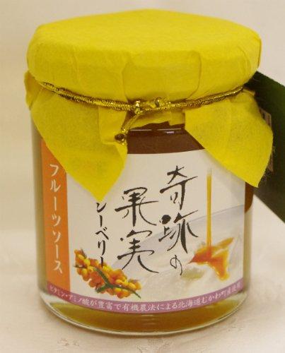 北海道産 シーベリー ( シーバックソーン ) の フルーツソース 120g