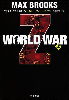 [マックス ブルックス]のWORLD WAR Z(上) (文春文庫)