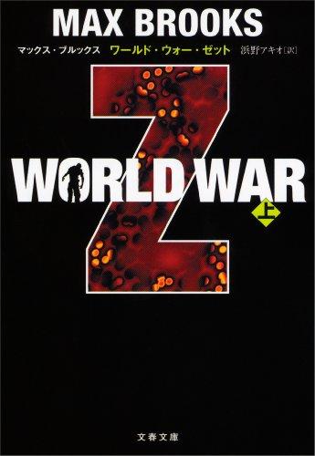WORLD WAR Z(上)の詳細を見る