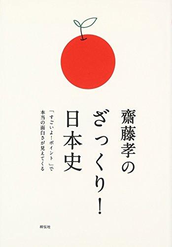 齋藤孝のざっくり! 日本史の詳細を見る