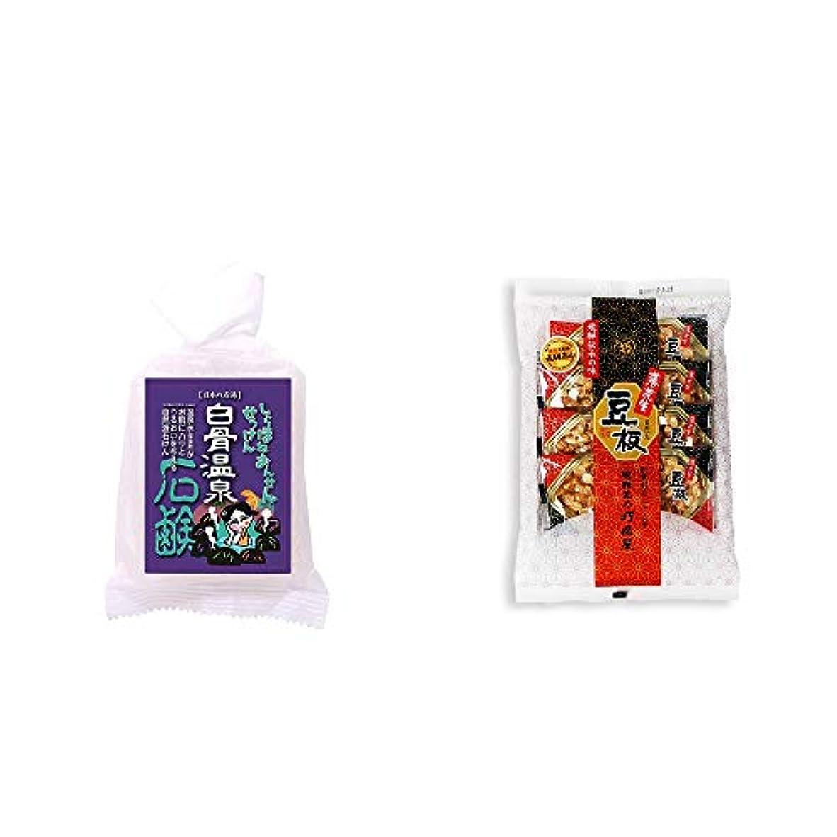 [2点セット] 信州 白骨温泉石鹸(80g)?飛騨銘菓「打保屋」の駄菓子 豆板(8枚入)