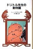 ドリトル先生の動物園 (岩波少年文庫 1025)