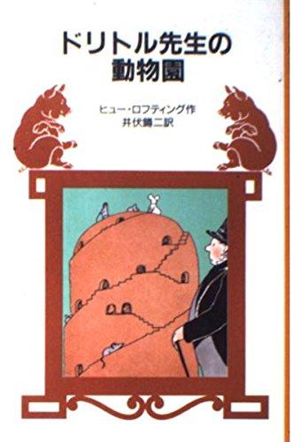 ドリトル先生の動物園 (岩波少年文庫 1025)の詳細を見る