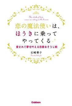 [石崎華子]の恋の魔法使いは、ほうきに乗ってやってくる セレンディップハート・セレクション