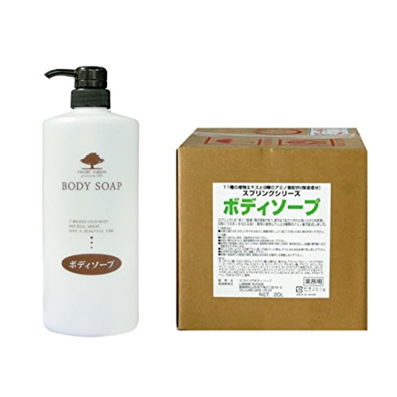 吸収する防水食用スプリング ボディーソープ 業務用20L