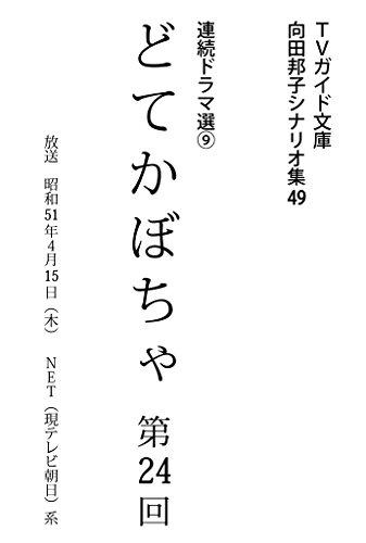 どてかぼちゃ 向田邦子シナリオ集 (TVガイド文庫)