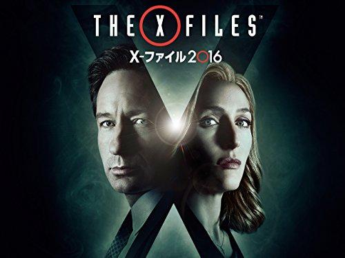 X-ファイル 2016 (字幕版)